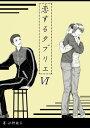 恋するタブリエ 6.あなたがほし...