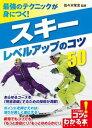 最強のテクニックが身につく!スキー レベルアップのコツ50【...