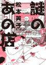 謎のあの店 3【電子書籍】[ 松本英子 ]