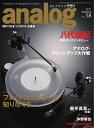 analog 2018年1月号(...