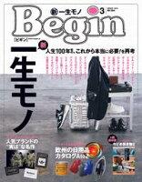 Begin(ビギン) 2019年3月号