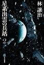 星系出雲の兵站 2【電子書籍】[ 林 譲治 ]