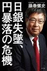 日銀失墜、円暴落の危機【電子書籍】[ 藤巻健史 ]