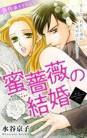 Love Silky 蜜薔薇の結婚 story02