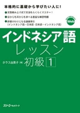 インドネシア語レッスン初級1【電子書籍】[ ホラス由美子 ]