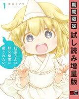 社畜さんは幼女幽霊に癒されたい。 1巻【期間限定 試し読み増量版】