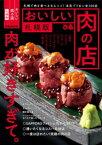 おいしい肉の店 札幌版【電子書籍】[ ぴあレジャーMOOKS編集部 ]