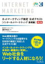 ネットマーケティング検定公式テキスト インターネットマーケティング基礎編 第2版【電子書籍】[...