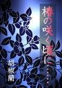 楽天Kobo電子書籍ストアで買える「椿の咲く頃に……【電子書籍】[ 胡椒蘭 ]」の画像です。価格は216円になります。
