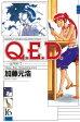 Q.E.D. 証明終了16巻【電子書籍】[ 加藤元浩 ]