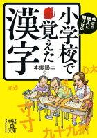 今さら他人に聞けない 小学校で覚えた漢字