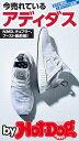 楽天Kobo電子書籍ストアで買える「by Hot-Dog PRESS 今売れているアディダス【電子書籍】[ Hot-Dog PRESS編集部 ]」の画像です。価格は100円になります。