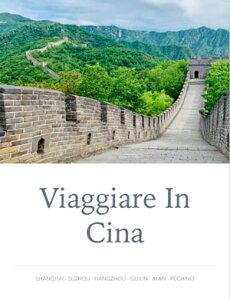 Viaggiare in CinaShanghai - Suzhou - Hangzhou - Guilin - Yanghsuo - Xi'an - Pechino【電子書籍】[ Giulio Mollica ]