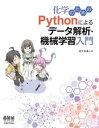 化学のための Pythonによるデータ解析・機械学習入門【電子書籍】[ 金子弘昌 ]