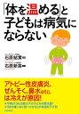 「体を温める」と子どもは病気にならない【電子書籍】[ 石原新菜 ]