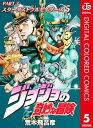 ジョジョの奇妙な冒険 第3部 カラー版 5【電子書籍】[ 荒木飛呂彦 ]
