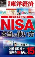 NISA 本当の使い方