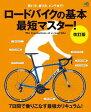 ロードバイクの基本 最短マスター! 改訂版【電子書籍】