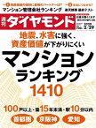 週刊ダイヤモンド 20年2月29日号【電子書籍】[ ダイヤモンド社 ]