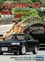 ハチマルヒーロー vol.67【...