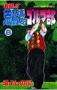 激闘!! 荒鷲高校ゴルフ部(8)【電子書籍】[ 沼よしのぶ ]