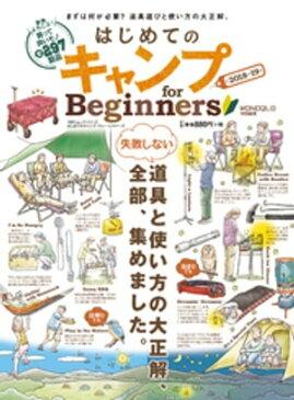 100%ムックシリーズ はじめてのキャンプ for Beginners 2018〜19【電子書籍】[ 晋遊舎 ]