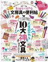 晋遊舎ムック 便利帖シリーズ013 気持ちが伝わる文房具の便...