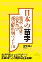 日本の苗字【電子書籍】[ 『歴史読本』編集部 ]