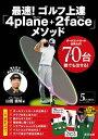 最速! ゴルフ上達「4plane+2face」メソッド【電子書籍】[ 山田直知 ]