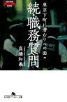 続・職務質問 東京下町に潜むワルの面々【電子書籍】[ 高橋和義 ]
