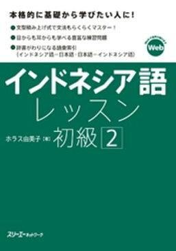 インドネシア語レッスン初級2【電子書籍】[ ホラス由美子 ]