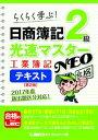 日商簿記2級光速マスターNEO 工業簿記 テキスト 第2版【...