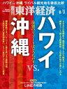 週刊東洋経済 2019年8月3日号【電子書籍】