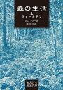 森の生活 (ウォールデン) 上【電子書籍】[ ソロー ] - 楽天Kobo電子書籍ストア