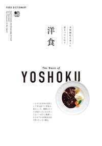 FOOD DICTIONARY 洋食