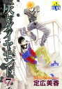 灰とダイヤモンド(7)【電子書籍...