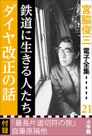 宮脇俊三 電子全集21 『鉄道に生きる人たち/ダイヤ改正の話』【電子書籍】[ 宮脇俊三 ]