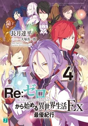 少年, メディアファクトリー MF文庫J Re Ex4