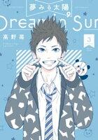 夢みる太陽 3