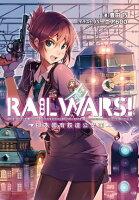 RAIL WARS! 1 日本國有鉄道公安隊