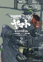 宇宙戦艦ヤマト2199(2)【電子書籍】[ むらかわ みちお...