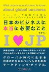ニューヨーク在住の日本人マーケティング・コンサルタントが語る「日本のビジネスに本当に必要なこと」【電子書籍】[ りばてぃ ]