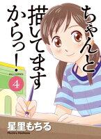 ちゃんと描いてますからっ!(4)