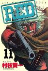 RED(11)【電子書籍】[ 村枝賢一 ]