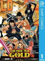 ONE PIECE FILM GOLD アニメコミックスの画像