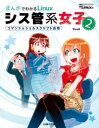 まんがでわかるLinux シス管系女子 2(日経BP Next ICT選書)【電子書籍】[ Piro(結城洋志) ]