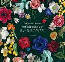 立体刺繍で織りなす、美しい花々とアクセサリー【電子書籍】[ アトリエFil ]