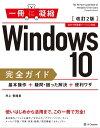 Windows 10完全ガイド 基本操作+疑問・困った解決+便利ワザ 改訂2版【電子書籍】[ 井上 香緒里 ]