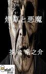 煙草と悪魔 [横書き版]【電子書籍】[ 芥川 竜之介 ]