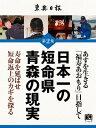 日本一の短命県青森の現実【電子書...